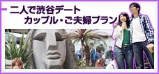 二人で渋谷デート カップル・ご夫婦プラン