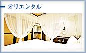 特別室 オリエンタル